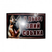 Табличка В дворi злий собака немецкая овчарка МТ-135