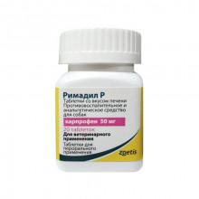 Римадил 50 мг 20 табл Pfizer - ОБЕЗБОЛИВАЮЩИЕ