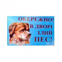 Табличка Обережно, у дворі злий пес! КАВКАЗЕЦ МТ103