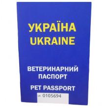Паспорт ветеринарный ЕВРО с индивидуальным номером универсальный синий - ТАБЛИЧКИ, ПАСПОРТА