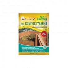 Kalius биопрепарат для компостирования органических отходов 20 г
