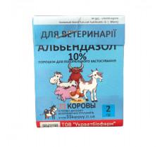 Альбендазол 10% 2 г порошок антигельминтный Укрветбиофарм
