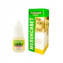 Мелоксивет 1% суспензия пероральная нестероидное противовоспалительное  10мл  УЗВПП - НПВС