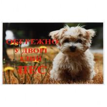 """Табличка """"Осторожно, во дворе злой пёс"""" МТ-115  ПЕСиК"""