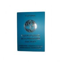 Паспорт ветеринарный международный с индивид. номером бирюзовый