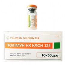 Вакцина Полимун  НХ инактивированная 50 доз БТЛ
