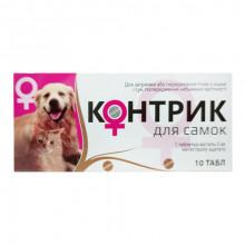 Контрик для самок таблетки №10 Фарматон для регуляции половой охоты - КОНТРАЦЕПТИВЫ