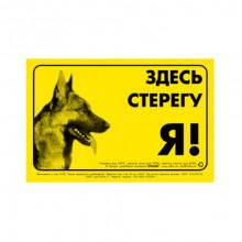Табличка ЗДЕСЬ СТЕРЕГУ Я! Collar металл немецкая овчарка 3696
