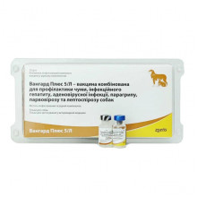 Вакцина Вангард - 5/L  1 доза Pfizer - ВАКЦИНЫ ДЛЯ СОБАК