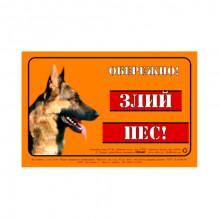 Табличка ЗЛАЯ СОБАКА  Collar металл немецкая овчарка 5295