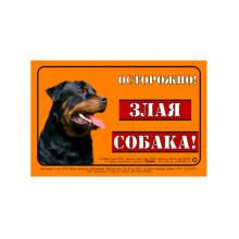 Табличка ЗЛАЯ СОБАКА  Collar металл 5297