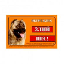 Табличка ЗЛАЯ СОБАКА  Collar металл кавказская овчарка 5296