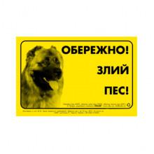 Табличка ОСТОРОЖНО ЗЛАЯ СОБАКА  Collar металл кавказская овчарка 6028 - ТАБЛИЧКИ, ПАСПОРТА