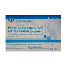 Раствор натрия цитрата нейтрализованный 2,9 % 60 ампул ХБФ