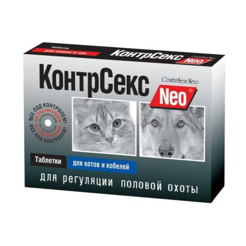 Контр-секс Ж таблетки №10 Россия  СРОК 02.2022