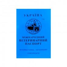 Паспорт ветеринарный универсальный синий - ТАБЛИЧКИ, ПАСПОРТА